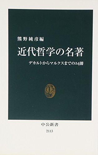 近代哲学の名著 - デカルトからマルクスまでの24冊 (中公新書)