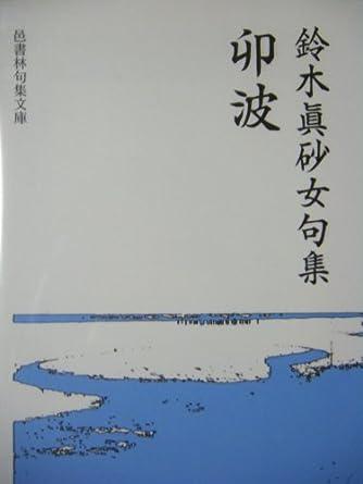 卯波―鈴木真砂女句集 (邑書林句集文庫)
