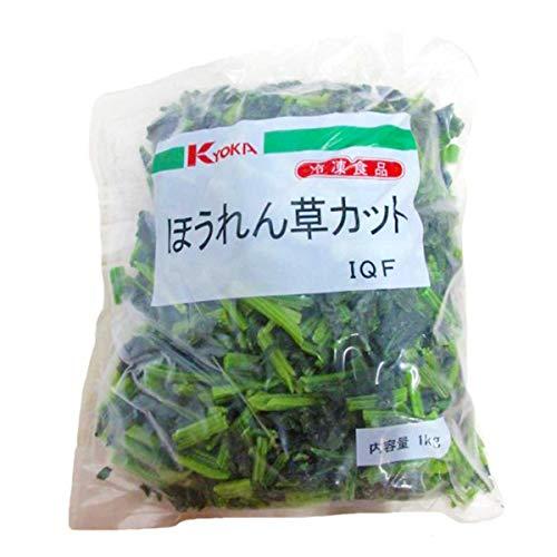 【冷凍】京果食品 ほうれん草カット IQF 1kg 業務用 冷凍野菜