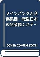 メインバンクと企業集団―戦後日本の企業間システム (MINERVA現代経営学叢書)