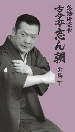 落語研究会 古今亭志ん朝 全集 下 [DVD]
