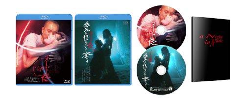 [画像:ヌードの夜 Blu-ray BOX]