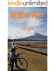 教室の外へ: 25歳の日本一周旅