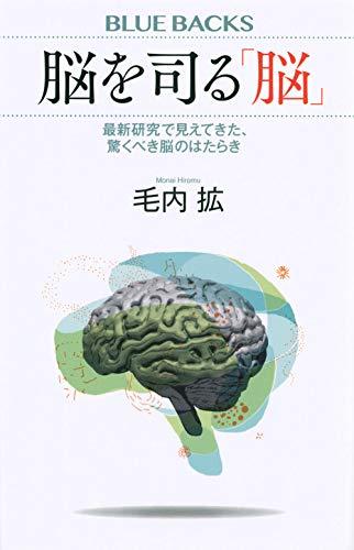 脳を司る「脳」 最新研究で見えてきた、驚くべき脳のはたらき (ブルーバックス)の詳細を見る