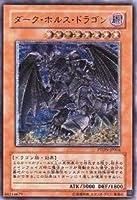 遊戯王カード ダーク・ホルス・ドラゴン PTDN-JP016UTR_WK