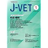 小動物臨床総合誌 J-VET 2019年1月号 (特集:吐出・嘔吐)