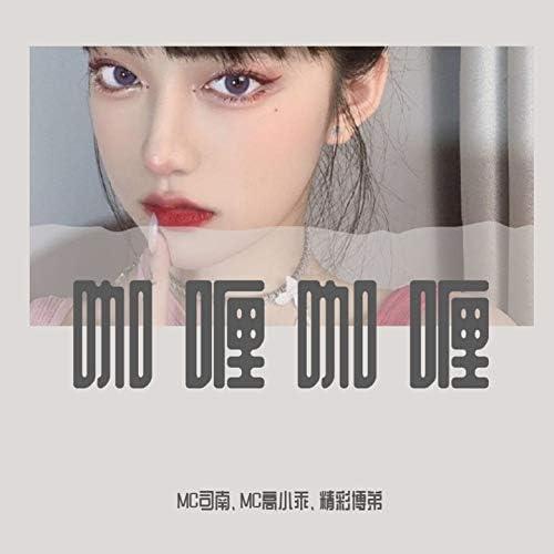 MC司南, MC高小乖 & 精彩博弟