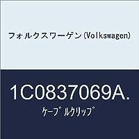 フォルクスワーゲン(Volkswagen) ケーブルクリップ 1C0837069A.