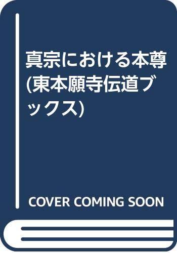 真宗における本尊 (東本願寺伝道ブックス)