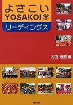 よさこい/YOSAKOI学リーディングス