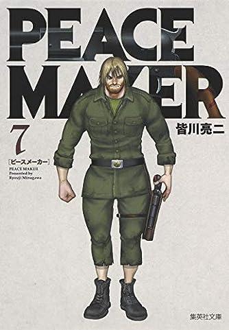 PEACE MAKER 7 (集英社文庫(コミック版))