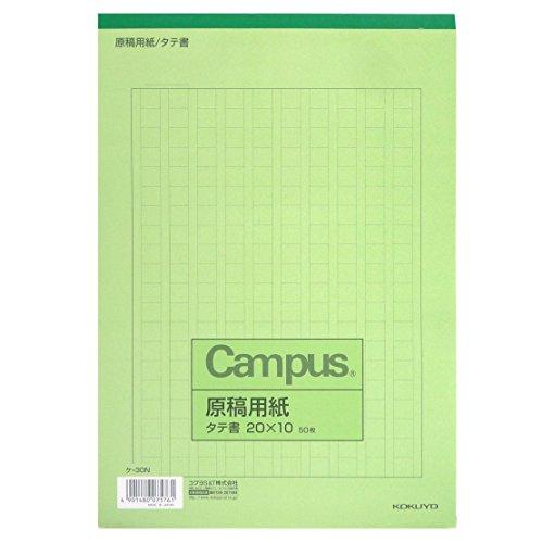 コクヨ キャンパス 原稿用紙 縦書 B5 字詰20x10 50枚 罫色緑 ケ-30N