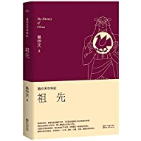 Yi Zhongtian China History Volume I: ancestor (Illustration upgrade version)(Chinese Edition)