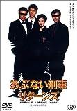あぶない刑事 リターンズ[DVD]
