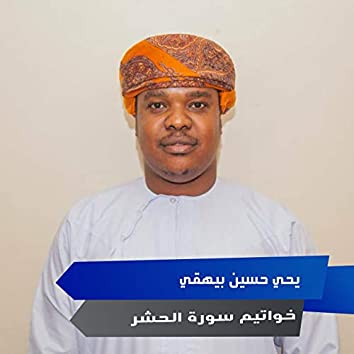 Khawatim Soret Al Hashr
