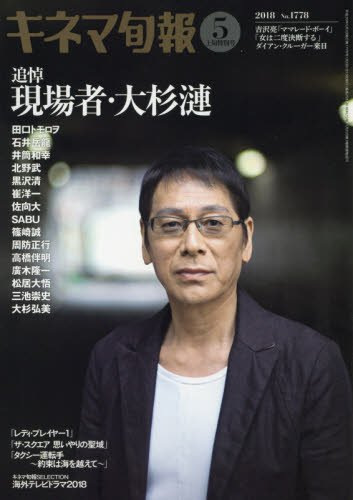 キネマ旬報 2018年5月上旬特別号(追悼・大杉漣) No.1778