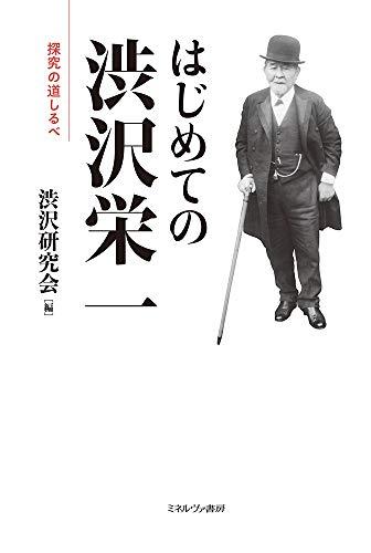 はじめての渋沢栄一:探究の道しるべ