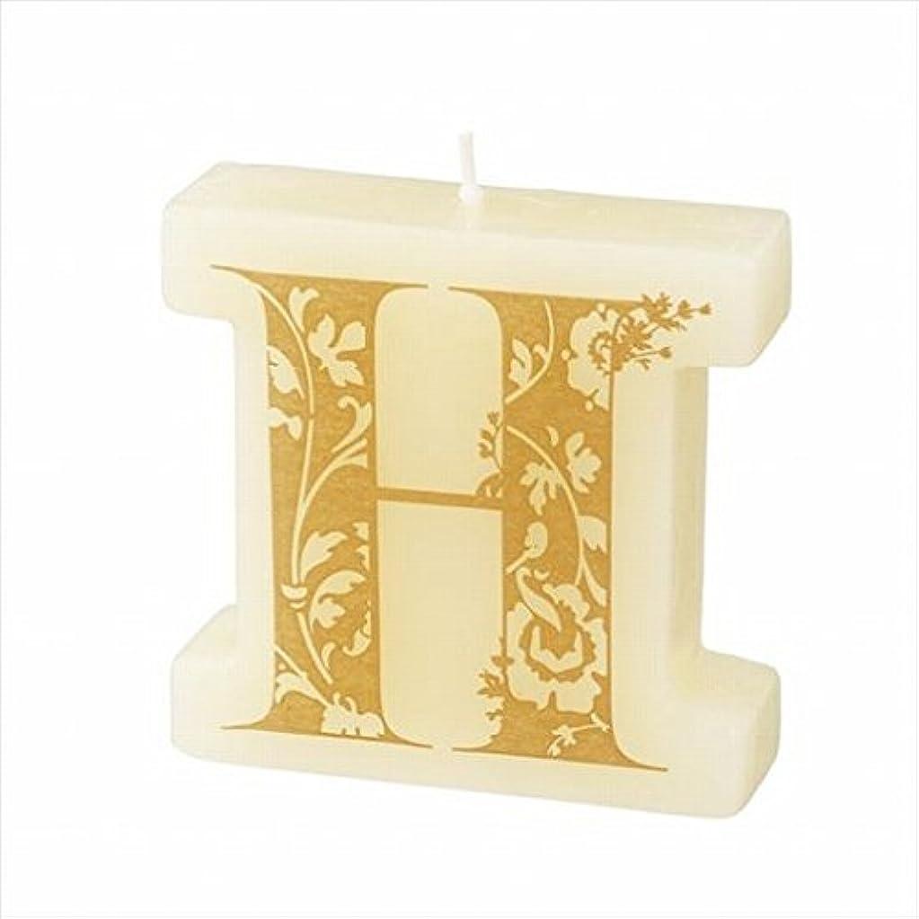顕現修理可能プライバシーカメヤマキャンドル(kameyama candle) イニシャルキャンドル 「 H 」