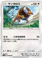 ポケモンカードゲーム/PK-SM9-075 ケンタロス U