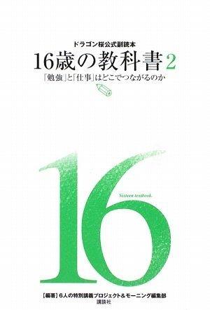 ドラゴン桜公式副読本 16歳の教科書2 「勉強」と「仕事」はどこでつながるのか