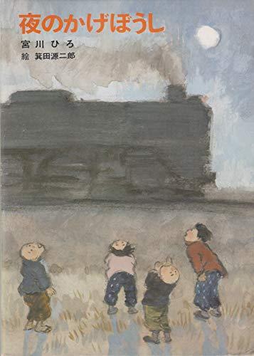 夜のかげぼうし (児童文学創作シリーズ)