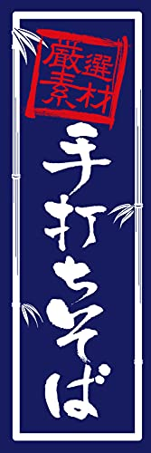 【受注生産】既製デザイン のぼり 旗 手打ちそば 厳選素材 蕎麦 1washoku104-a
