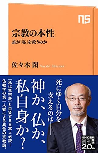 宗教の本性 誰が「私」を救うのか (NHK出版新書)