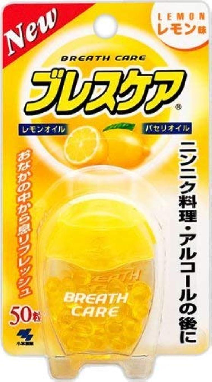 ブレスケア レモン 50粒×3