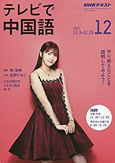 NHKテレビテレビで中国語 2019年 12 月号 [雑誌]