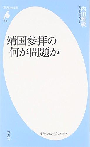 靖国参拝の何が問題か (平凡社新書)