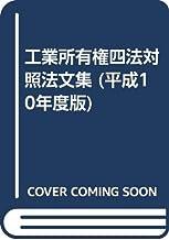 工業所有権四法対照法文集 '98最新版―特許法・実用新案法・意匠法・商標法