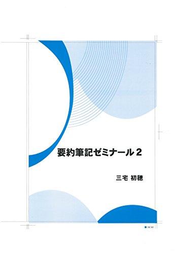 要約筆記ゼミナール2(CD音源、要約解答例つき)