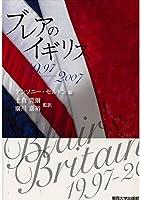 ブレアのイギリス: 1997-2007
