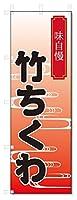 のぼり旗 竹ちくわ (W600×H1800)