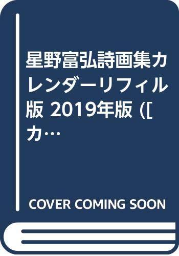 星野富弘詩画集カレンダーリフィル版 2019年版 ([カレンダー])
