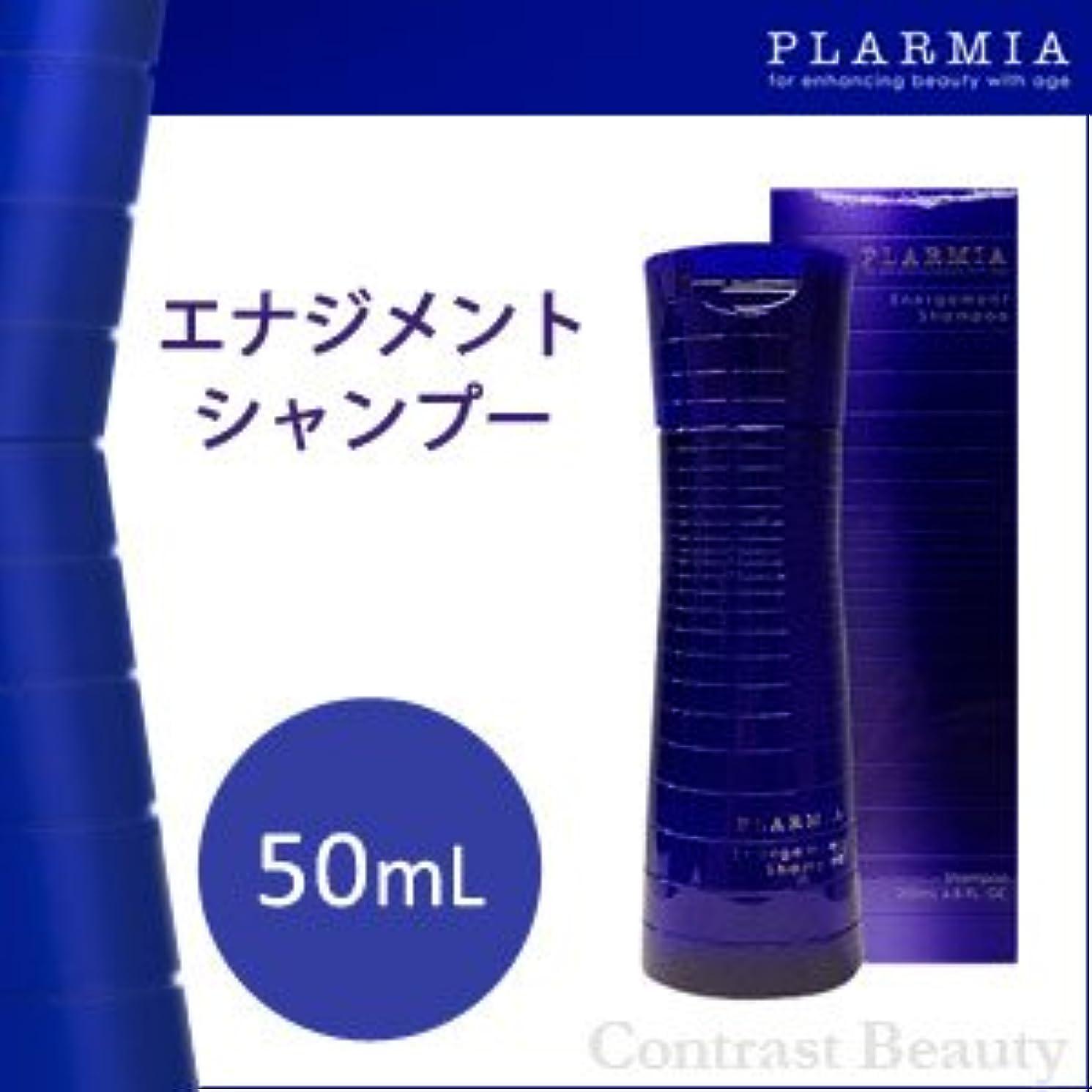 控えめな意見マイナス【x4個セット】 ミルボン プラーミア エナジメントシャンプー 50ml