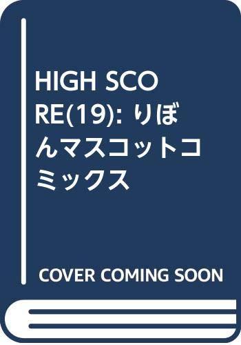 HIGH SCORE(19): りぼんマスコットコミックス