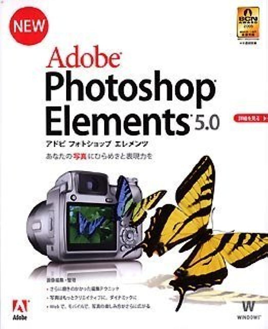 環境に優しい王位ハンサムAdobe Photoshop Elements 5.0 日本語版 Windows版