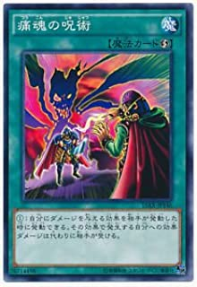 Yu-Gi-Oh! Spell of Pain 15AX-JPY46 Normal Japan