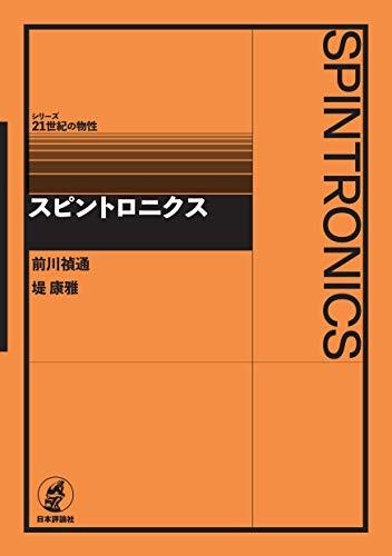 スピントロニクス シリーズ21世紀の物性