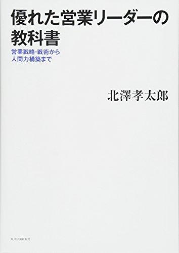 優れた営業リーダーの教科書