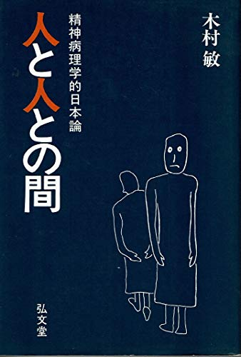 人と人との間―精神病理学的日本論 (弘文堂選書)