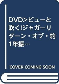DVD>ピューと吹く!ジャガーリターン・オブ・約1年振り 3 (<DVD>)