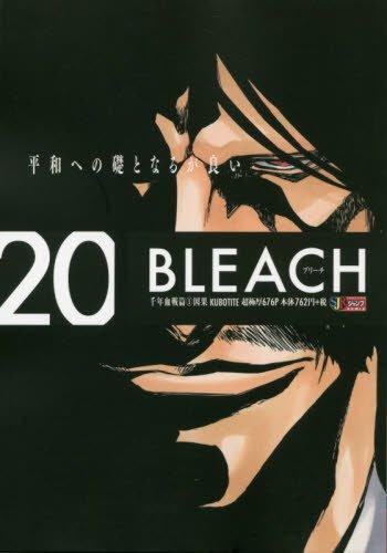 BLEACH 20 千年血戦篇1 因果 (SHUEISHA JUMP REMIX)