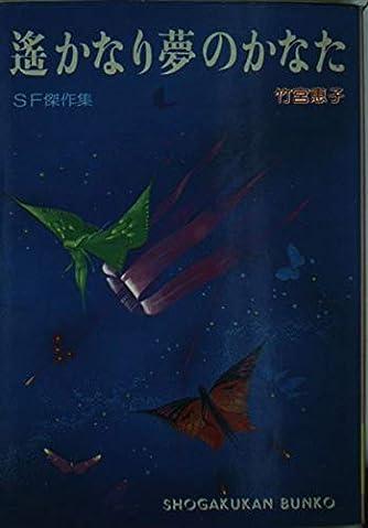 遥かなり夢のかなた―SF傑作集 (小学館文庫 (733))