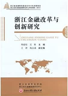 Financial reform in Zhejiang and innovation research (Chinese edidion) Pinyin: zhe jiang jin rong gai ge yu chuang xin yan jiu
