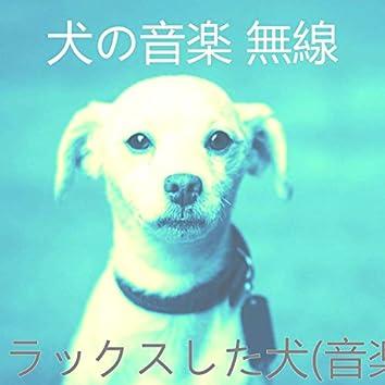 リラックスした犬(音楽)