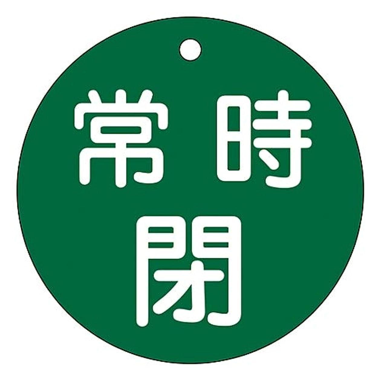 急勾配の大統領ピジンバルブ開閉札 「常時閉(緑)」 特15-48B/61-3400-08