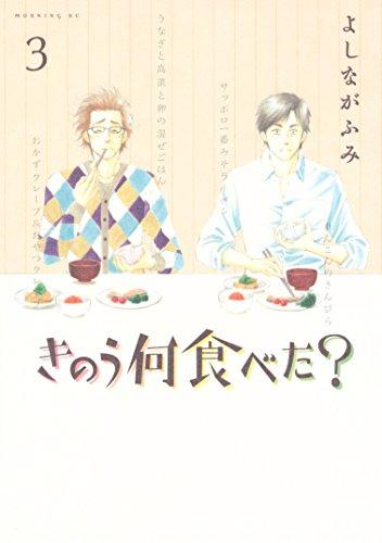 きのう何食べた?(3) (モーニングコミックス)