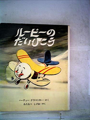 ルーピーのだいひこう (新しい世界の幼年童話 8)の詳細を見る